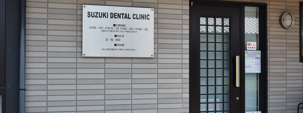 鈴木歯科クリニック玄関
