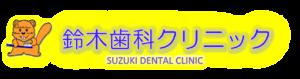 鈴木歯科ロゴ